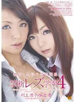 Teacher and Student's Reverse Relationship! Private Lesbian Academy 4 Download