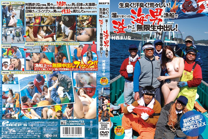 DVDES-318 Namagusaku! Smelly Sweat! Rough! Cum Man Of The Sea As An Infinite Reservoir Is Filled With Fishing Boats Were Crazy! Muranishi Marina