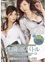 Obscene Lesbian Battle. Posting Scenario Ver. Beautiful Magazine Writer Edition. (1dvdes00325)