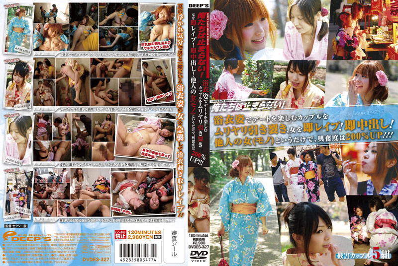 DVDES-327 We Will Not Stop! Tear Force The Couple To Enjoy A Date In Yukata, Rape A Woman Immediately! Pies Immediately! Just Because A Woman And Others (mono), The Excitement Level Is 200% UP!! !