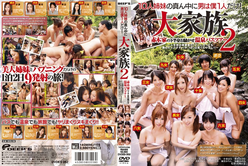 DVDES-352 I Am The Only Boy Among 10 Sisters! Huge Family 2 The Akagi Family's Wild Onsen Bus Tour