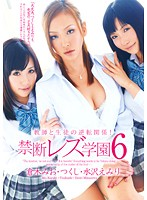 Teacher and Student's Reverse Relationship! Private Lesbian Academy 6 Download