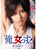 I'm A Girl! Cross Dressing Tomboy Tsukasa Loses Her Virginity In Her Debut (1dvdes00431)