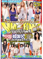 The Magic Mirror Service. Sex With 5 Girls! End Of Year Extended Special!! Generous 2 Titles! Asian Beauties From China & Korea Edition vs Black Haired Japanese Girls Edition. The Amateur Girls' Asia Cup! Who Is More Erotic!? Download