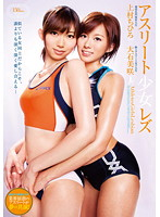 Young Athlete Lesbian (1dvdes00507)