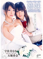 Sisters In Forbidden Lesbian Love Can't Tell Anyone - 7 Days Until My Older Sister Gets Married - Nana Usami Kana Ohori . Download