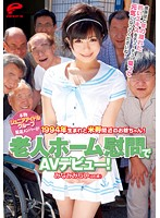 A Real Former Junior Idol Group Member Makes A Porn Debut During A Visit To A Retirement Home! Mirai Minami Born 1994 And A Grandpa Who Is Nearly 80! We Hope You Feel Better After Sucking The Youth Out Of A Girl Young Enough To Be Your Great-Grand Child! Download