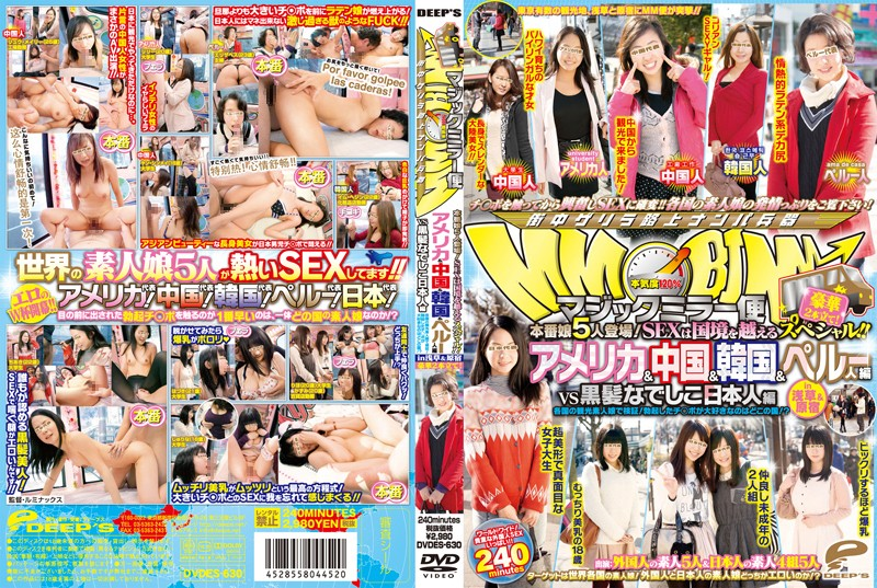 DVDES-630 5 People Appeared Magic Mirror Service Production Daughter!SEX Special To Cross The Border! !Double Feature Gorgeous!Validated In Tourism Amateur American & China & Korea & Peruvian Hen Vs Black Hair Pink Japanese Hen Countries!Where's The Love ○ Ji Po To Erect The Country! ? In Asakusa And Harajuku