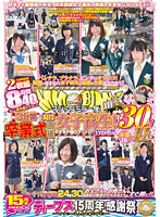 15th Anniversary Magic Mirror Car. 3 Minutes Ago They Were Still Schoolgirls! Post Graduation Rule Breaking Picking Up Girls!! Japan's No.1 School Special!! All New Specially Shot Footage!! 30 Girls! 11 Real JKs Fucking! 8 Hours 40 Minutes.