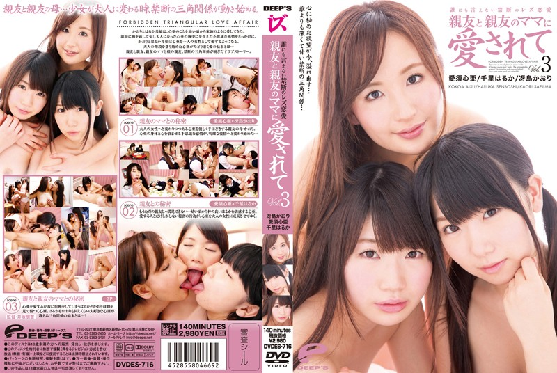 DVDES-716 Vol.3 And Is Loved By Mom And Close Friends Of Lesbian Love Best Friend Darenimoienai Forbidden