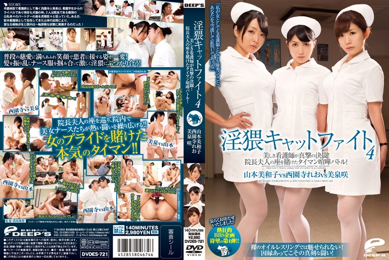 DVDES-721 Obscene Kat Cat Fights 4 Nurses Fight to Become the Hospital Director's Wife!