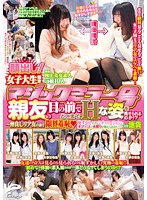 Magic Mirror Van Only College Girls How Far will They Go In Front Of Their Friends!? Even in front of their real life friends, in this shameful and embarrassing situation, they can't control the fire in their vaginas! ~ in Ikebukuro Download