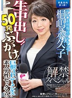 The TV Newsreader Towako Kirishima's 5th Title under Exclusive Contract! Her First Creampie Special! 50 Bukkake! Big Cock Threesome! Sperm Kiss! Sex with an Amateur Man!! (1dvdes00724)