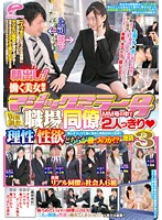 Faces Exposed! Working Women Only Magic Mirror! A Woman With Her Colleague In The Magic Mirror Car - Will Their Lust Overcome Their Rationality? A Sudden Invitation To Have Sex With A Colleague At Work! 3 in Ikebukuro Download