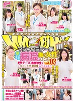 The Magic Mirror I've Seen In My Dreams! Let's Pick Up Women Who Work In The Hospital! vol. 3 - Nurses And Nurse Students! White Angels Special!