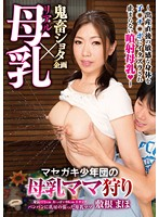 Gang Of Horny Brats On The Hunt For Lactating Moms -Her Sensitive, Postnatal Body Gets Molested By Their Young Dicks And She Can't Stop Squirting Breast Milk- Maho Shikine
