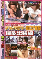 Deeps' Female Company Members Magic Mirror Van On Location at Hakata Download