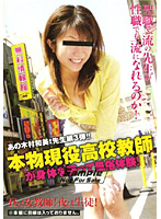 Real School Teacher's Experience Selling Her Body! 下載