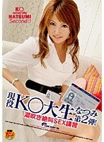 Current K* College Student Natsumi The 2nd Installment! Squirting And Screaming Sex Class Download