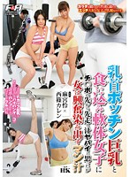 Hard Nipples Big Tits And Wedgie Limber Bodied Girls, My C*ck Started To Leak But She Was Overflowing With Excited Pussy Juice. Starring Rei Asamiya x Karen Saijo . Download