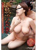 Unfaithful Wife At The Onsen The 9th Housewife Getting Down And Dirty Behind Her Husband's Back And Begging for a Creampie 下載