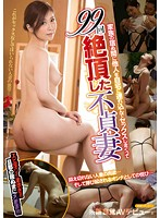 The Unfaithful Wife Who Let Strange Men Into Her Home While Her Family Was Away And Orgasmed 99 Times 下載
