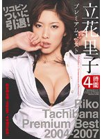 Riko Tachibana PREMIUM Best 4 Hours Download