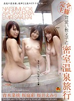 Complete POV - Cute Students in Secret Hot Spring Travel - Natsumi Aoki Aya Sakuraba Emiri Sakurai Download