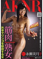 Muscle Mistress Girl Smashes an Apple With One Hand Mitsuki Nagase Download