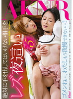 Sneaking Into Bed For Lesbian Sex 5 (1fset00381)