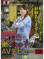 The AV Debut Of A Factory Worker Who Only Knows Missionary And Doggy Style Yui Asakura - Yui Asakura Download