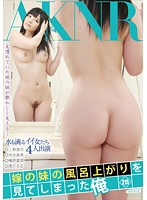 I Saw My Wife's Little Sister Get Out Of The Bath Download