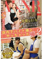 I Secretly Fucked A Part-timer Girl In The Store 2 Download