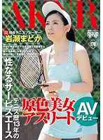 A Beautiful Female Athlete A 13 Year Tennis Career Hits Sexual Service Aces A Real Life Tennis Player, Madoka Iwase In Her AV Debut Download
