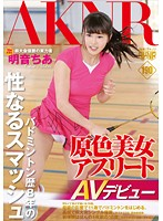 A Pure And Beautiful Female Athlete An 8 Year Badminton Career, A Sensual Smash Hit And A Prefectural Tournament Champion Akane Chia In Her AV Debut Download