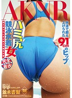 A Girl With Her Ass Busting Out Of Her Competitive Swimsuit Anri Namiki Download