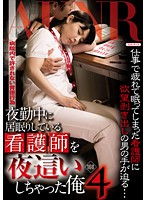 I Paid A Night Visit To A Nurse As She Dozed Off During The Night Shift 4 Download