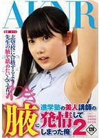 I Got Hot And Horny For The Armpit Of My Beautiful Cram School Teacher 2 Download