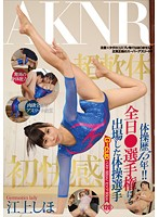 Doing Gymnastics For 15 Years! Gymnastics Athlete Who Competed In The All-Japan Competition - Shiho Egami 下載