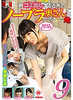 I Fucked a Braless Neighborhood Wife When she Took the Trash Out in the Morning 9 Download