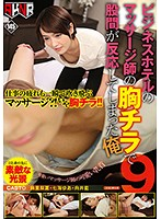 Massage Therapist At A Business Hotel - I Got So Excited When I Saw Her Breast... 9 Download