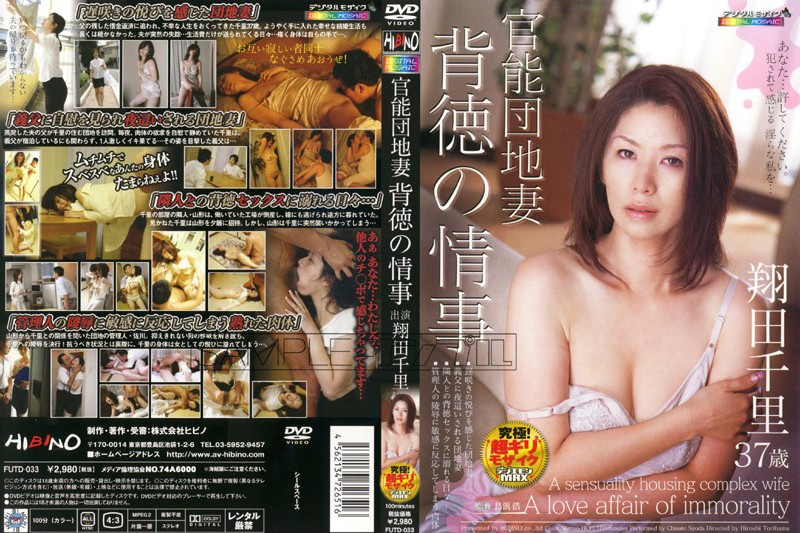 FUTD-033 Sensual Apartment Wife's Immoral Love Affair Chisato Shoda - Mature Woman, Married Woman, Humiliation, Featured Actress, Digital Mosaic, Cowgirl, Chisato Shoda