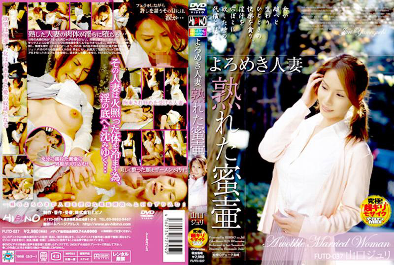 FUTD-037 Stunning Married Woman. Mature Honey. Julie Yamaguchi - Threesome / Foursome, Ropes & Ties, Married Woman, Julie Yamaguchi, Featured Actress, Digital Mosaic, Cowgirl