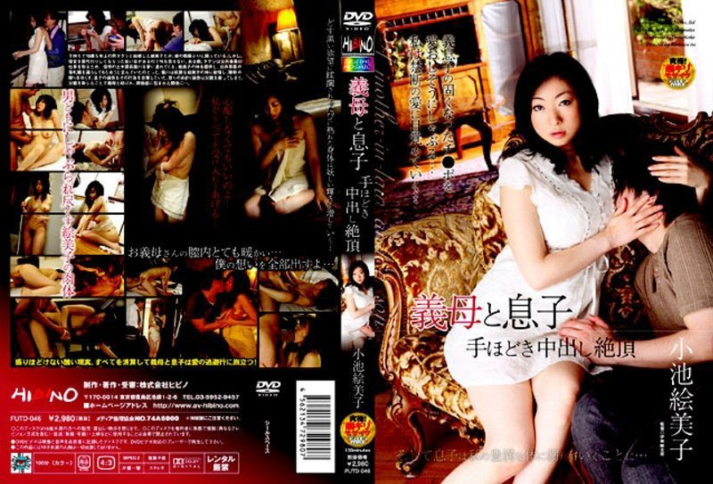 FUTD-046 Mother In Law and Son Handjob and Creampie Climax Miko Koike - Stepmom, Miko Koike, Humiliation, Featured Actress, Digital Mosaic, Creampie, Cowgirl