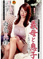 Mother In Law and Son - While Dad's Not Home - Misuzu Shiratori  Download
