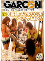 Shibuya Rumor Of The All Gal Super Hotty Hair Salon!! Download