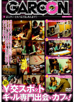 New Prostitution Spot - Cafe Specialized In Gal Meet-ups ! 下載