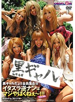 They're Tan Girls!! All Together!!! Reverse Pick Up Pranks Aren't A Bad Thing!!! vol. 03 下載