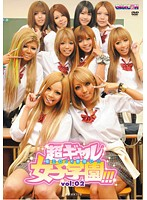 Extremely Erotic Female High Schooler Lineup!! Super Gyaru All-Girls School vol. 02 Download
