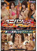 Strap-on Lesbians Kat Fight. Furious Erotic Cumtastic Death Match!! (1gar00282)